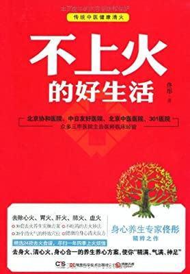 不上火的好生活.pdf