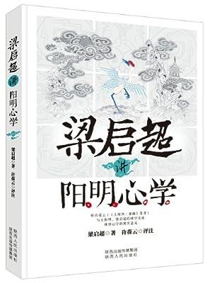 梁启超讲阳明心学.pdf