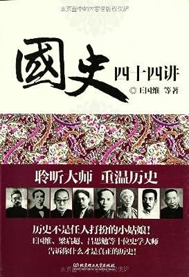 国史四十四讲.pdf