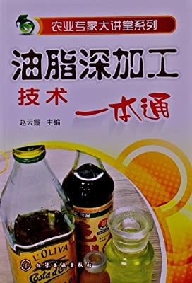 农业专家大讲堂系列:油脂深加工技术一本通.pdf