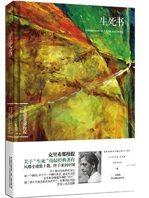 生死书.pdf