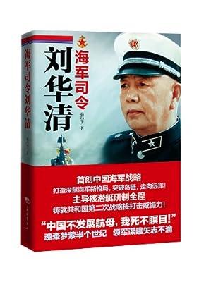 海军司令刘华清.pdf