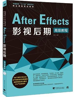中国高校十二五数字艺术精品课程规划教材:After Effects影视后期高级教程.pdf