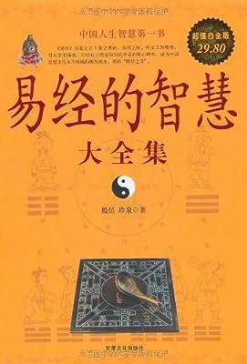易经的智慧大全集.pdf
