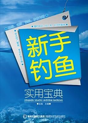 新手钓鱼实用宝典.pdf