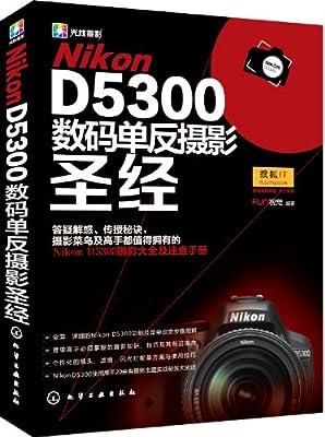 Nikon D5300数码单反摄影圣经.pdf
