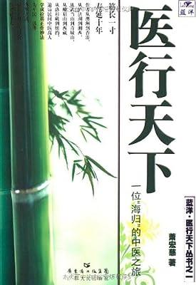 医行天下:一位海归的中医之旅.pdf