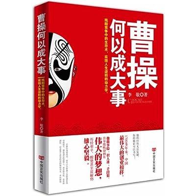 曹操何以成大事.pdf