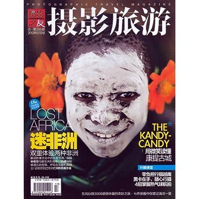 摄影旅游杂志2013年7月 迷非洲 双重体验两种非洲.pdf