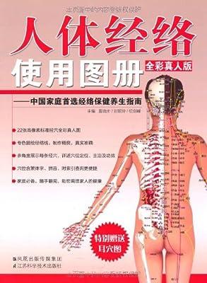 人体经络使用图册.pdf