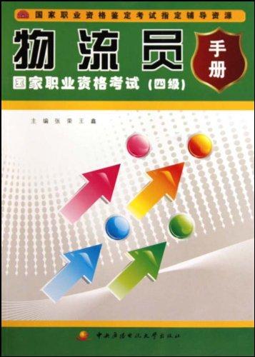 物流员国家职业资格考试手册 4级