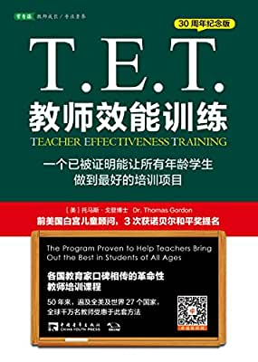 T.E.T.教师效能训练:一个已被证明能让所有年龄学生做到最好的培训项目.pdf