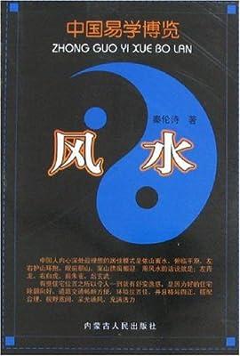 中国易学博览:风水.pdf