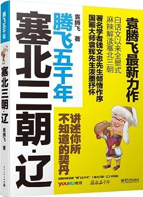 塞北三朝•辽.pdf