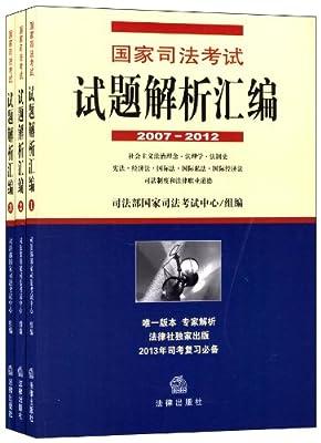 国家司法考试试题解析汇编.pdf