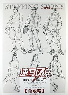 速写风暴系列美术丛书•人物速写:全攻略.pdf
