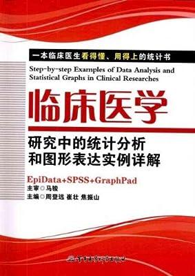 临床医学研究中的统计分析和图形表达实例详解.pdf