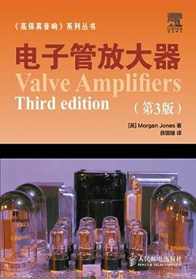电子管放大器.pdf