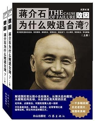 败因:蒋介石为什么败退台湾?.pdf