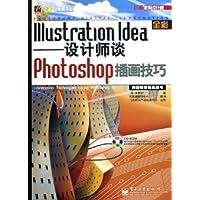 Illustration Idea:设计师谈Photoshop插画技巧
