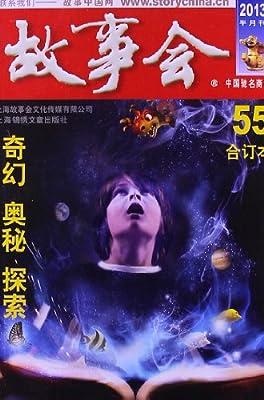 2013《故事会》合订本55.pdf