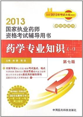 国家执业药师资格考试辅导用书:药学专业知识1.pdf