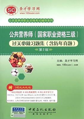 圣才•公共营养师过关习题集.pdf