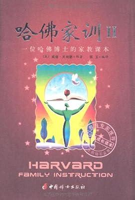 哈佛家训2:一位哈佛博士的家教课本.pdf