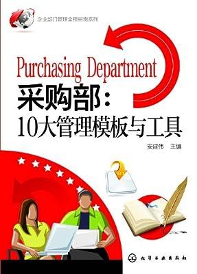 采购部:10大管理模板与工具.pdf