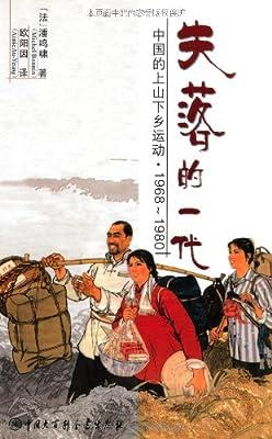 失落的一代:中国的上山下乡运动.pdf