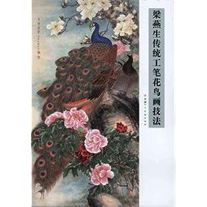 梁燕生高清工笔 高清工笔花鸟作品欣赏 郎世宁工笔花鸟高-传统工笔