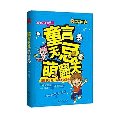 童言无忌萌翻天.pdf