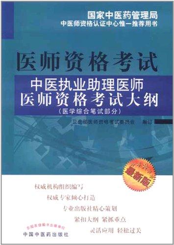 中医执业助理医师医师资格考试大纲 医学综合笔试部分 最新版