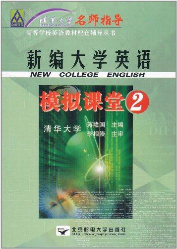 (特价书)新编大学英语:模拟课堂2图片