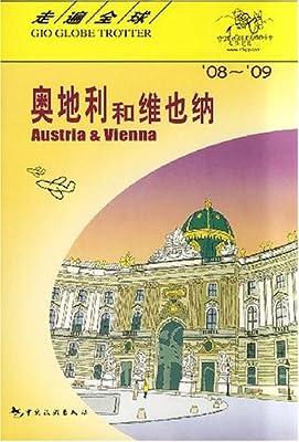奥地利和维也纳.pdf