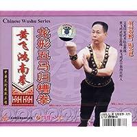 黄飞鸿南拳:龙形五马归槽拳