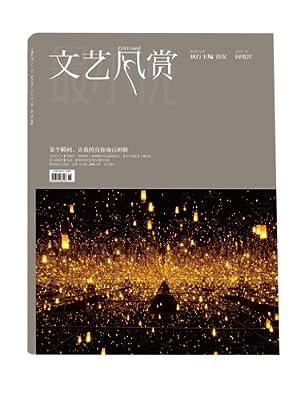 文艺风赏:闪电宫.pdf