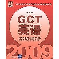 2009硕士学位研究生入学资格考试:GCT英语模拟试题与解析