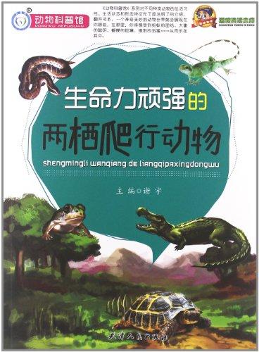 动物科普馆:生命力顽强的两栖爬行动物图片