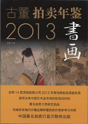 2013古董拍卖年鉴:书画卷.pdf