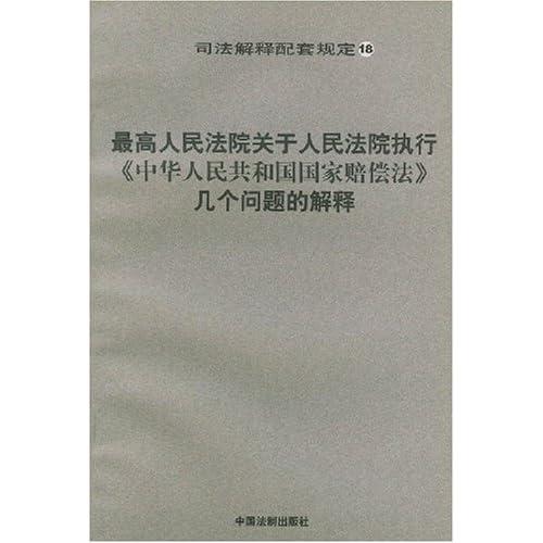 最高人民法院关于人民法院执行中华人民共和国国家赔偿法几个问题的解释/司法解释配套