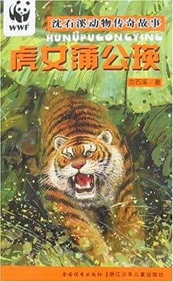 沈石溪动物传奇故事:虎女蒲公瑛