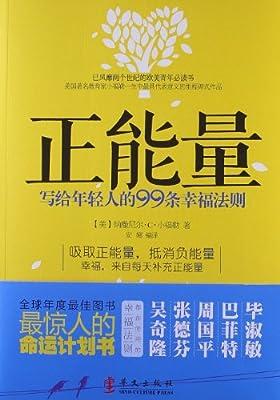 正能量:写给年轻人的99条幸福法则.pdf