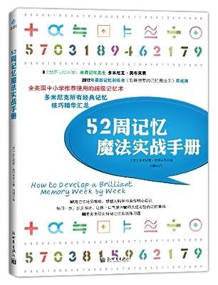 52周记忆魔法实战手册.pdf