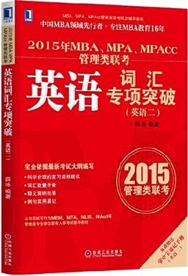 2015年MBA、MPA、MPAcc管理类联考英语词汇专项突破 英语二 机工版 管理 经济类联考官方指定教材 图书.pdf