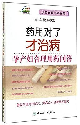药用对了才治病/家庭合理用药丛书.pdf