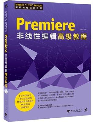 中国高校十二五数字艺术精品课程规划教材:Premiere 非线性编辑高级教程.pdf