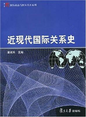 高等学校国际关系系列教材•近现代国际关系史.pdf