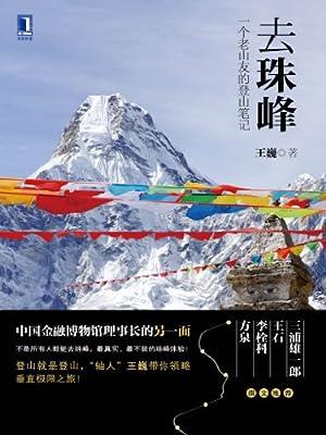 去珠峰:一个老山友的登山笔记.pdf