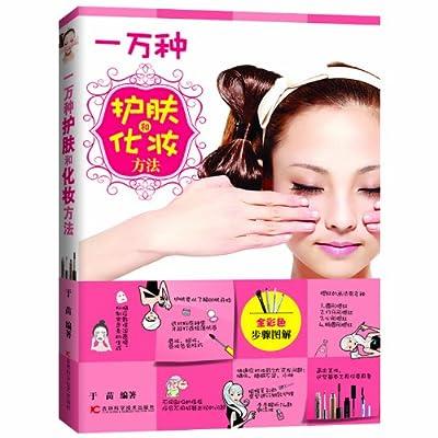 一万种护肤和化妆方法.pdf